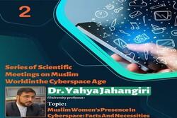 دومین نشست علمی «جهان اسلام در عصر فضای مجازی» برگزار میشود
