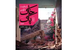 برگزاری نمایشگاه عکس «خاک پاک» بهمناسبت سالروز آزادسازی خرمشهر