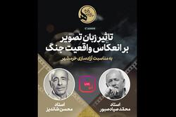 برگزاری نشست مجازی «تاثیر زبان تصویر بر انعکاس واقعیت جنگ»