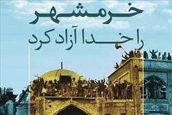 سوم خرداد روز به ثمر نشستن مقاومت ملت ایران است