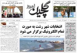 صفحه اول روزنامه های گیلان ۴ خرداد ۱۴۰۰