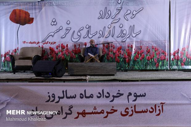 گرامیداشت سالروز آزاد سازی خرمشهر - کیش