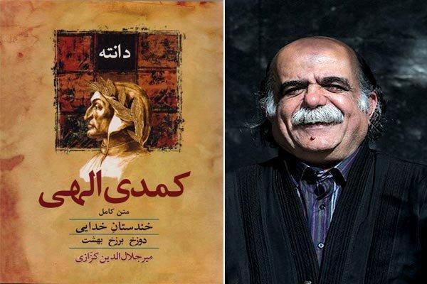 ترجمه کزازی از کمدی الهی به چاپ چهارم رسید