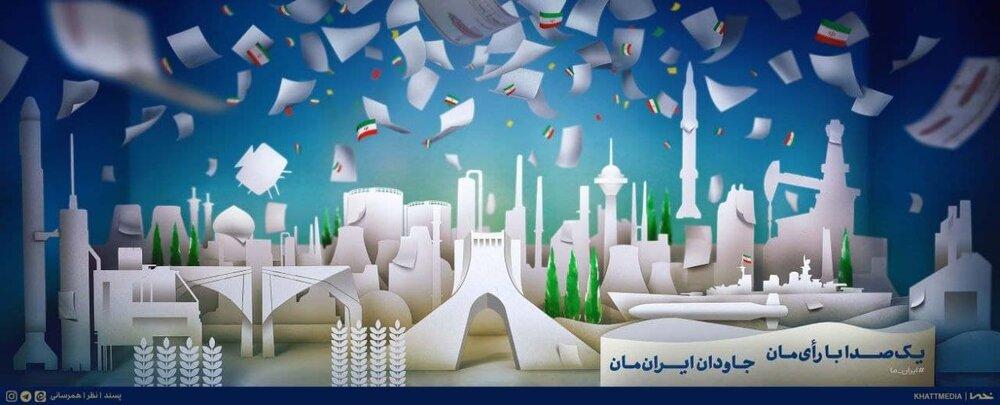 یک صدا با رأیمان، جاودان ایرانمان