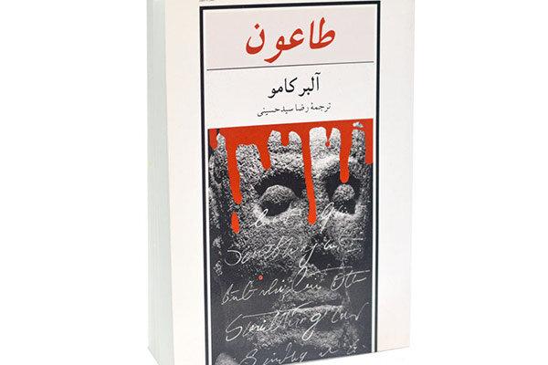 پخش «طاعون» با صدای مهدی سلطانی از رادیو نمایش