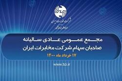 مجمع عمومی عادی سالیانه شرکت مخابرات ۱۷خرداد برگزار می شود