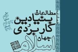 شماره جدید فصلنامه مطالعات بنیادین و کاربردی جهان اسلام منتشر شد