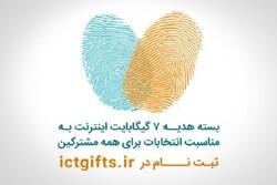 اعلام جزئیات بسته اینترنت انتخاباتی مشترکان همراه اول