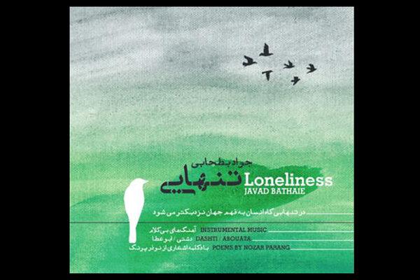 شنیدن «تنهایی» با نوای سنتور/ به فهم جهان نزدیکتر شو!