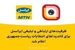 ظرفیتهای ارتباطی و تبلیغی ایرانسل برای کاندیداهای انتخابات ۱۴۰۰