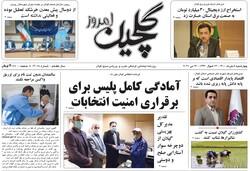 صفحه اول روزنامه های گیلان ۵ خرداد ۱۴۰۰