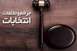 جرایم انتخاباتی در پیشوا تا صدور آرای قضائی پیگیری میشود