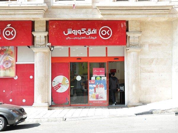 اقدامات فروشگاههای زنجیرهای در پیشگیری از کرونا
