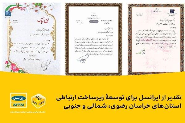 تقدیر از ایرانسل برای توسعۀ زیرساخت ارتباطی استانهای خراسان
