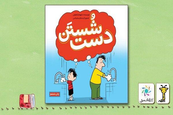 «شستن دست» شهرام شفیعی به چاپ ششم رسید