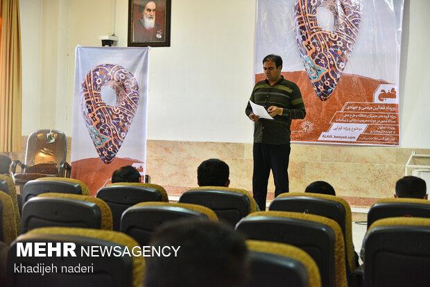رویداد گنج با محوریت کم آبی در اصفهان