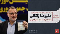 نشست خبری «علیرضا زاکانی» در خبرگزاری مهر برگزار میشود