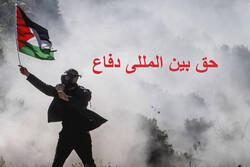 روایت تصویری دفاع مردم فلسطین از حقوق خود در یک مستند