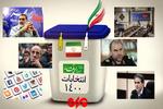 تنور انتخابات در استانها کمکم گرم میشود/ از شور مجازی تا برپایی ستادهای انتخاباتی