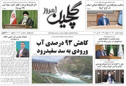 صفحه اول روزنامه های گیلان ۸ خرداد ۱۴۰۰