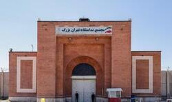بررسی مشکلات ۱۵۰ نفر از زندانیان ندامتگاه تهران بزرگ