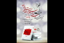 توصیه برای مطالعه کتاب «سه سال ستیز مرجعیت شیعه در ایران»