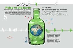 نمایش ۲۷۰ اثر کارتون و کاریکاتور در نمایشگاه «نبض زمین»