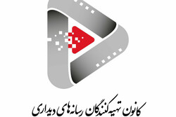 انتصاب مدیر روابط عمومی کانون تهیه کنندگان رسانه های دیداری