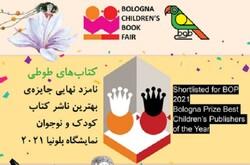 İran Uluslararası Bologna Çocuk Kitapları Fuarı'nda