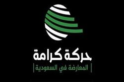 """المعارضة السعودية تهنيء الشعب الفلسطيني الشقيق بانتصاره في معركة """"سيف القدس"""""""
