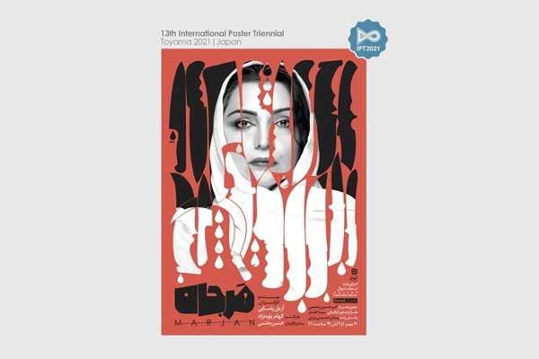 Iranian poster among Japanese triennial finalsts