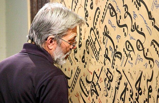 نگاهی به دومین رویداد «خطوط خاموش» در اصفهان