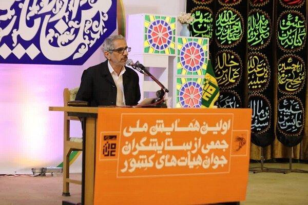 همایش ملی «الی الحبیب» برگزار شد
