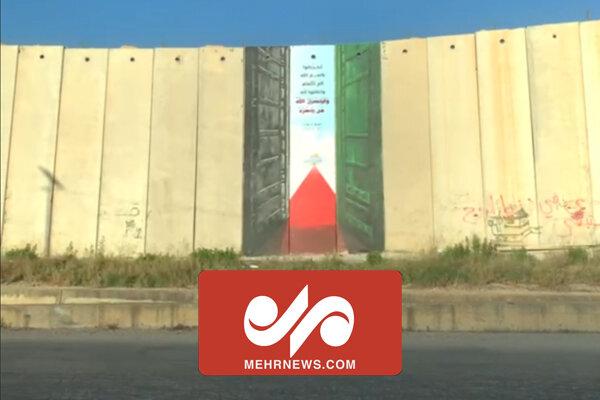 اجرای طرحهای هنرمندان ایرانی در مرز لبنان و فلسطین اشغالی