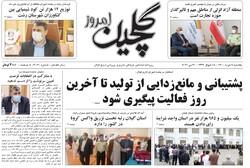 صفحه اول روزنامه های گیلان ۹ خرداد ۱۴۰۰