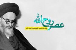 تبیین اهمیت مشارکت مردم در انتخابات از منظر امام خمینی