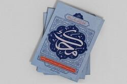 تبیین آراء مرحوم علامه طهرانی(ره) در کتاب «محک»