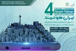 برگزاری چهارمین رویداد بین المللی «تهران هوشمند» به صورت مجازی