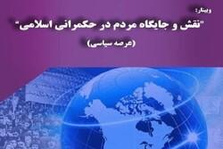 نقش و جایگاه مردم در حکمرانی اسلامی چیست؟
