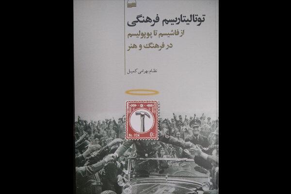 «توتالیتاریسم فرهنگی» منتشر شد/ از فاشیسم تا پوپولیسم در فرهنگ
