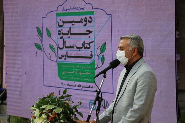 مراسم رونمایی از دومین کتاب سال فارس برگزار شد