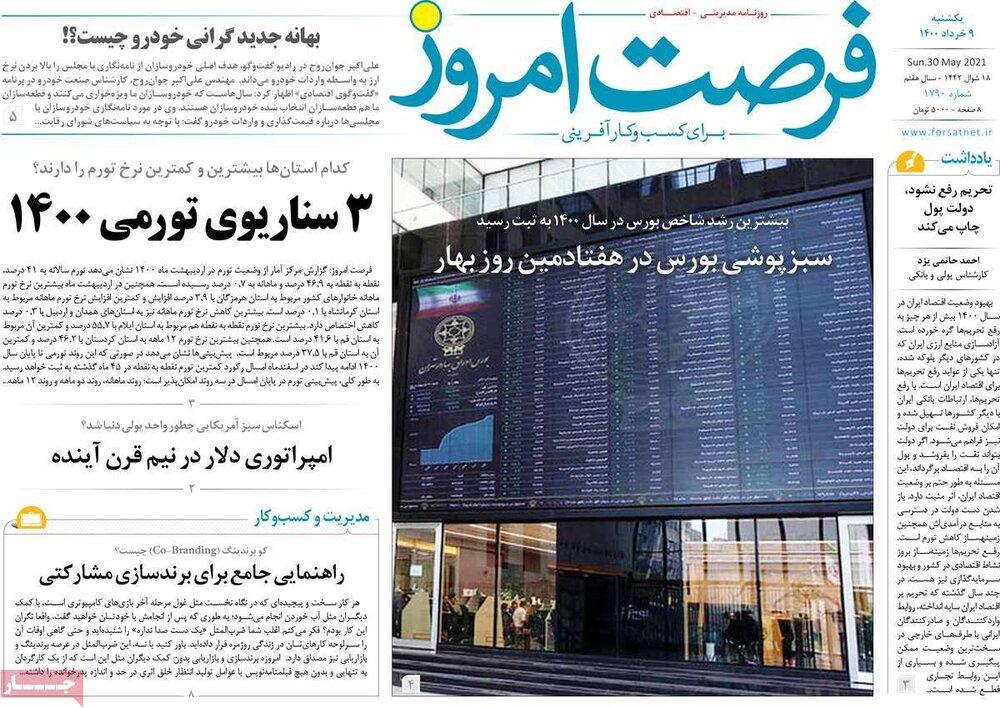 روزنامههای اقتصادی یکشنبه ۹ خرداد ۱۴۰۰