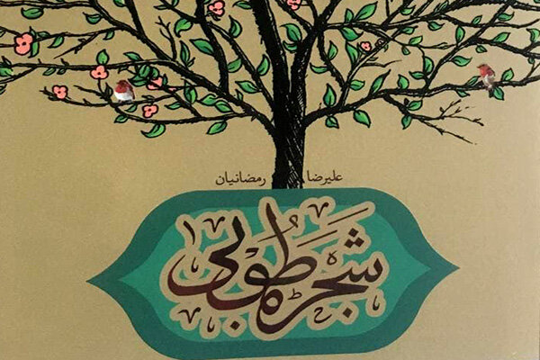 «شجره طوبی» برای پاسخگویی به پرسشهای مهدویت چاپ شد