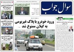 صفحه اول روزنامه های گیلان ۱۰ خرداد ۱۴۰۰