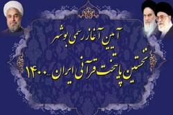 «آیین آغاز رسمی بوشهر نخستین پایتخت قرآنی ایران-۱۴۰۰» برگزار شد