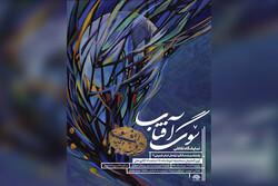 نمایش آثاری از هنرمندان نقاش انقلابی در نمایشگاه «سوگ آفتاب»