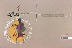 «ندارد» منتشر شد/ داستان کوتاه و عصر تفسیر جهان