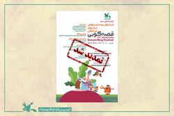 مهلت جشنواره بینالمللی قصهگویی تمدید شد