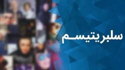 مستند «سلبریتیسم» در اصفهان رونمایی میشود