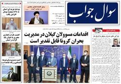 صفحه اول روزنامه های گیلان ۱۱ خرداد ۱۴۰۰